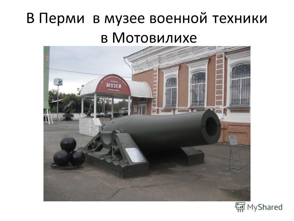В Перми в музее военной техники в Мотовилихе