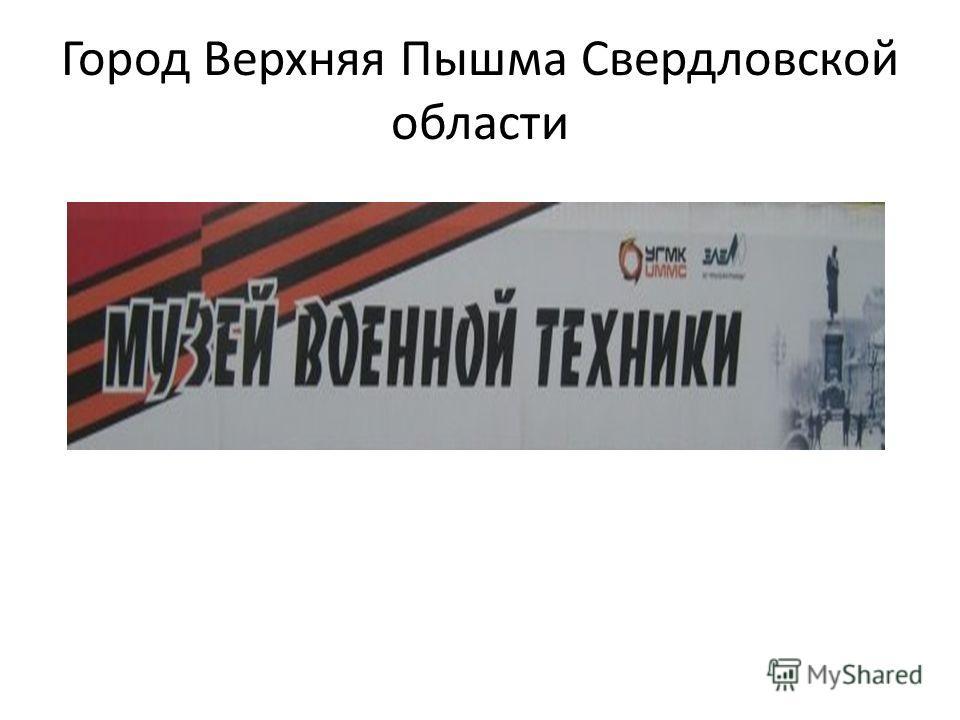 Город Верхняя Пышма Свердловской области