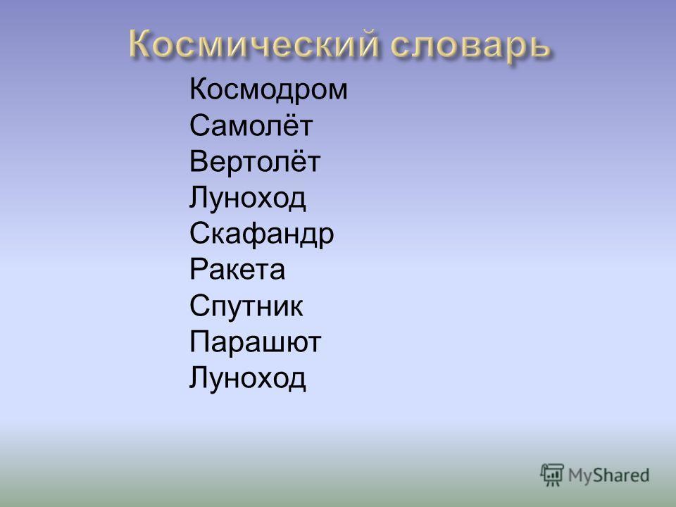 Космодром Самолёт Вертолёт Луноход Скафандр Ракета Спутник Парашют Луноход