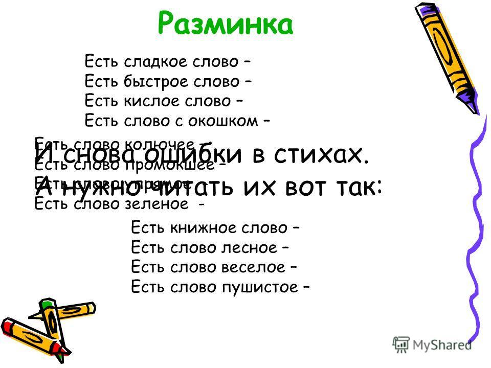 Разминка И снова ошибки в стихах. А нужно читать их вот так: Есть сладкое слово – Есть быстрое слово – Есть кислое слово – Есть слово с окошком – Есть слово колючее – Есть слово промокшее – Есть слово упрямое - Есть слово зеленое - Есть книжное слово