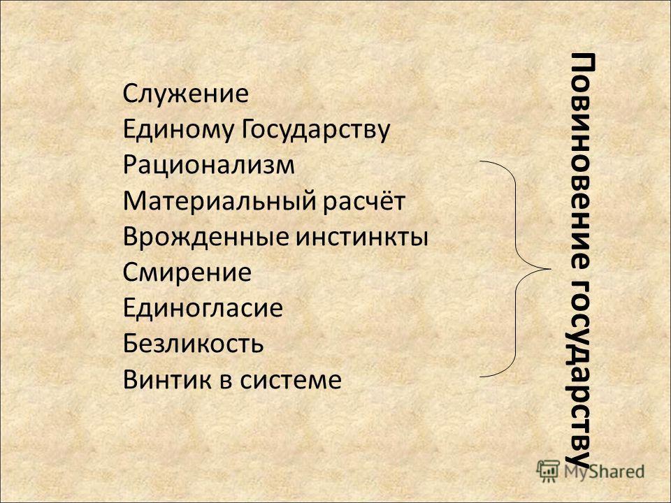 Служение Единому Государству Рационализм Материальный расчёт Врожденные инстинкты Смирение Единогласие Безликость Винтик в системе Повиновение государству