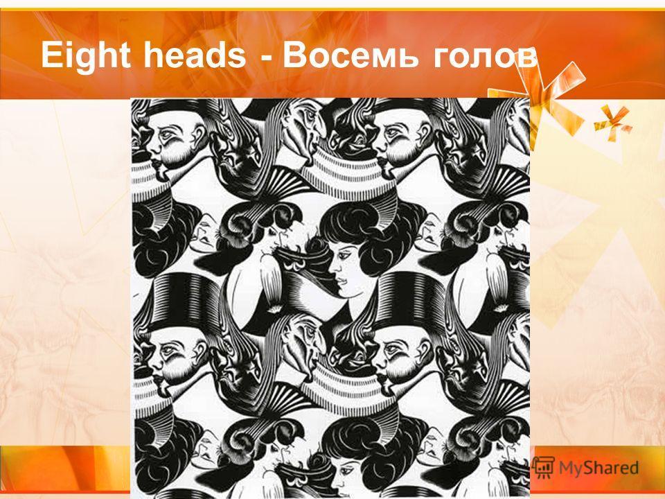 Eight heads - Восемь голов