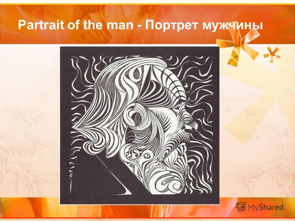 Partrait of the man - Портрет мужчины
