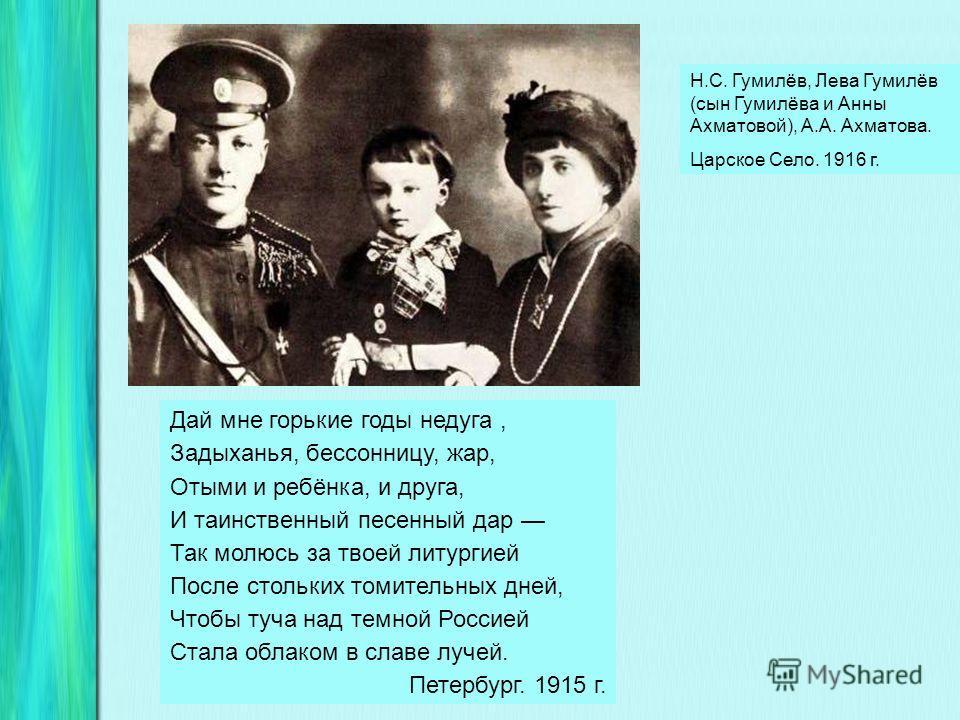 Анна Ахматова в Слепневе. 1913 г. На одном из экземпляров этой фотографии сохранилась надпись: «Это я пишу «Чётки» Покорно мне воображенье В изображеньи серых глаз. В моём тверском уединенье Я горько вспоминаю вас. Прекрасных рук счастливый пленник,