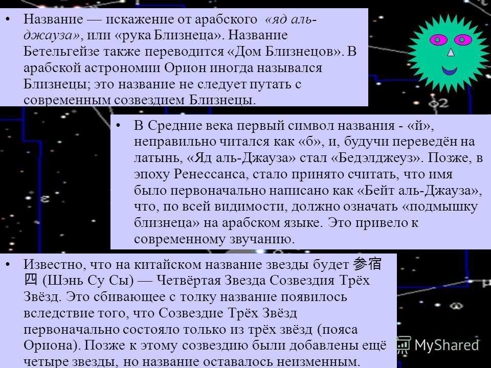 Известно, что на китайском название звезды будет (Шэнь Су Сы) Четвёртая Звезда Созвездия Трёх Звёзд. Это сбивающее с толку название появилось вследствие того, что Созвездие Трёх Звёзд первоначально состояло только из трёх звёзд (пояса Ориона). Позже