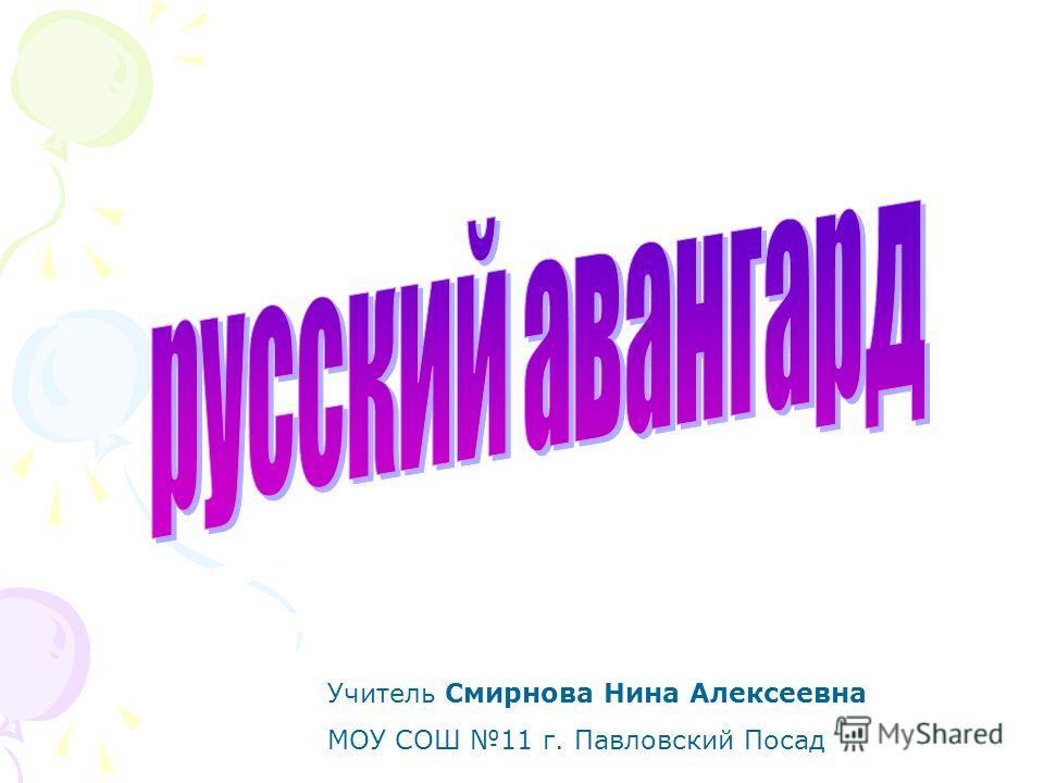 Учитель Смирнова Нина Алексеевна МОУ СОШ 11 г. Павловский Посад