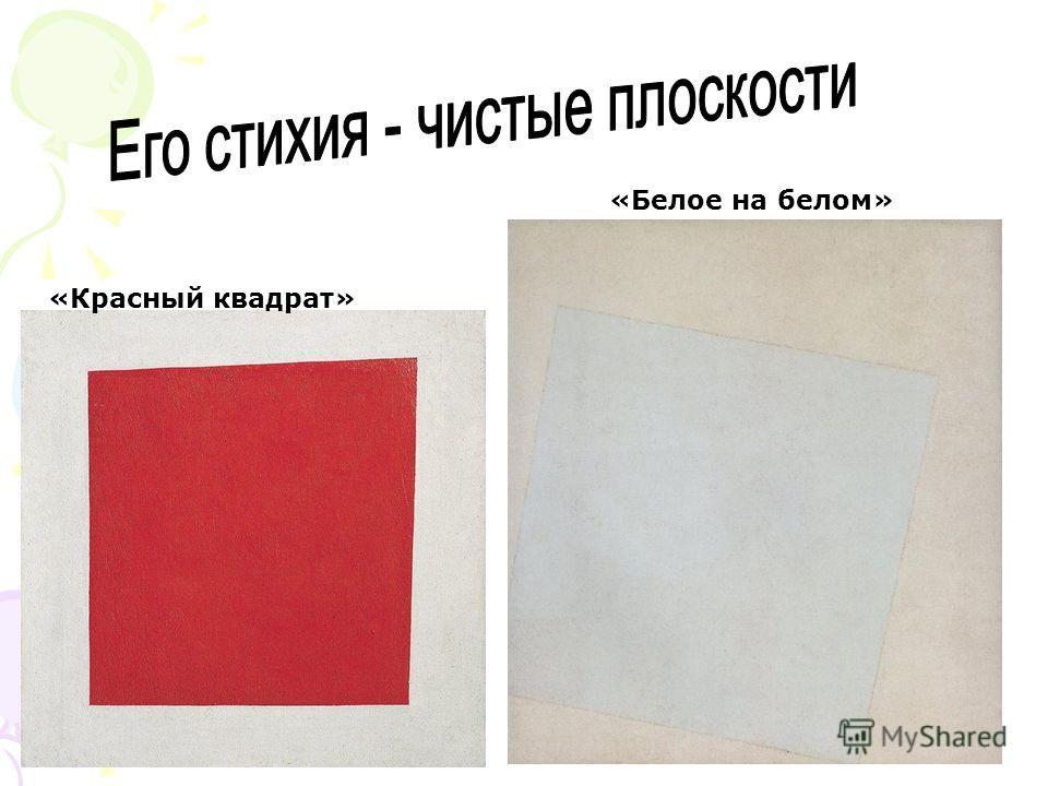 «Красный квадрат» «Белое на белом»