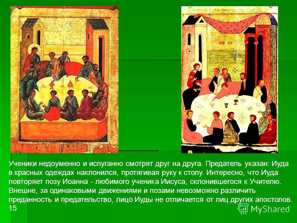 Ученики недоуменно и испуганно смотрят друг на друга. Предатель указан: Иуда в красных одеждах наклонился, протягивая руку к столу. Интересно, что Иуда повторяет позу Иоанна - любимого ученика Иисуса, склонившегося к Учителю. Внешне, за одинаковыми д