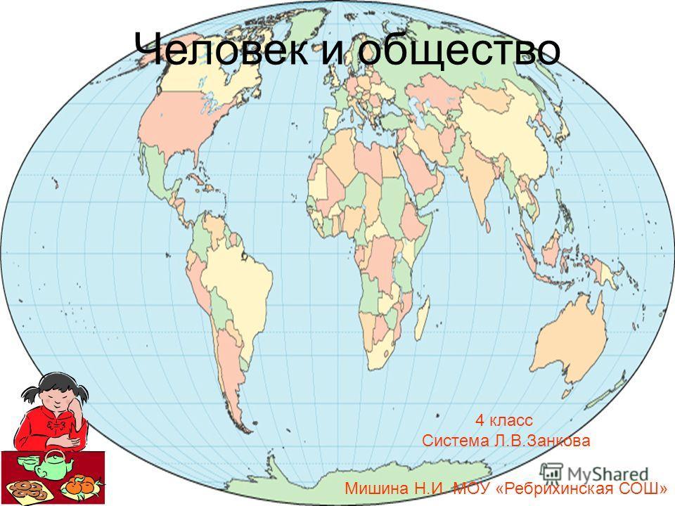 Человек и общество 4 класс Система Л.В.Занкова Мишина Н.И. МОУ «Ребрихинская СОШ»