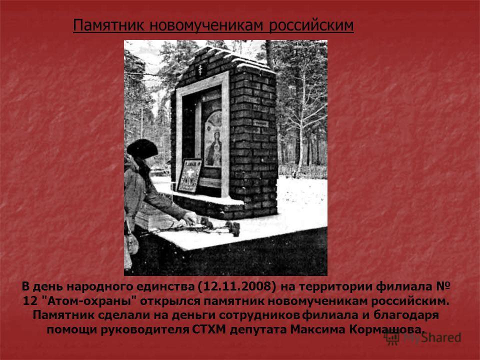 Памятник новомученикам российским В день народного единства (12.11.2008) на территории филиала 12