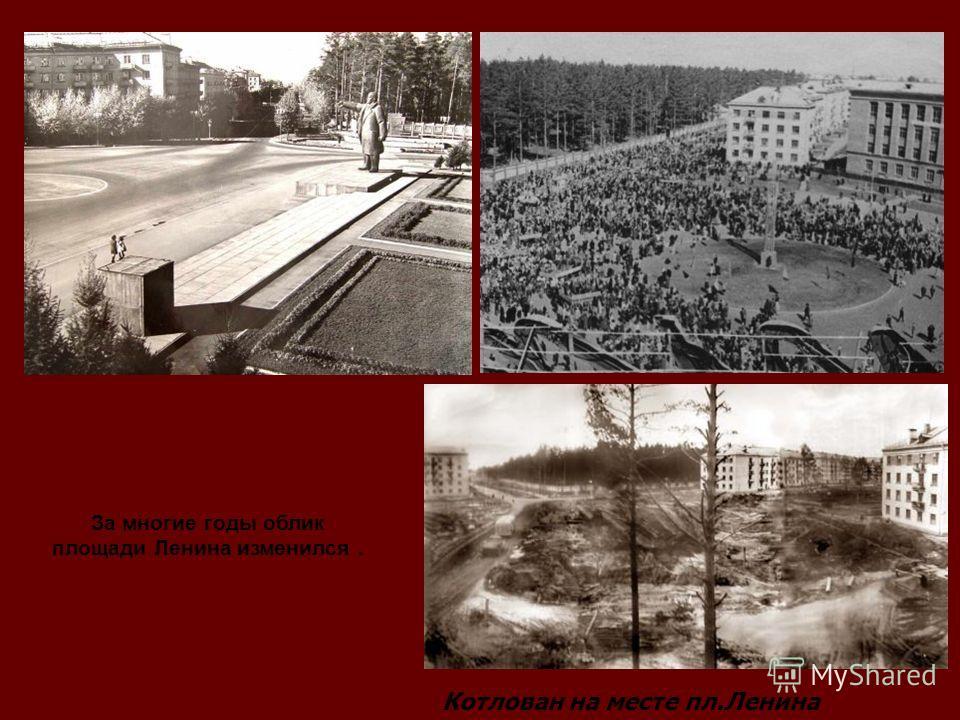 Площадь еще без памятника В.И. Ленину. Котлован на месте пл.Ленина За многие годы облик площади Ленина изменился.