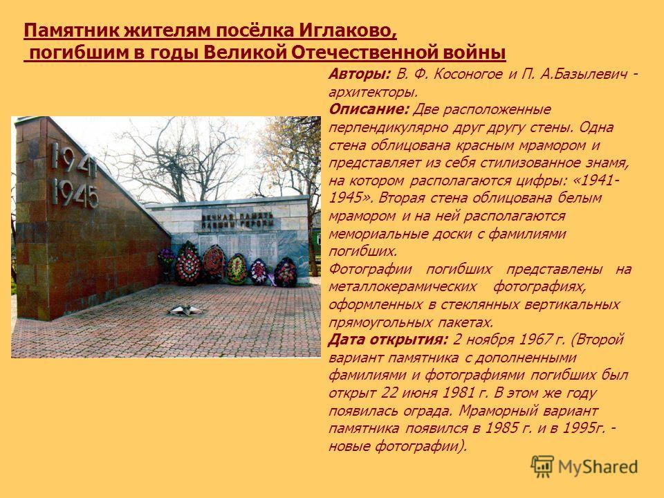 Авторы: В. Ф. Косоногое и П. А.Базылевич - архитекторы. Описание: Две расположенные перпендикулярно друг другу стены. Одна стена облицована красным мрамором и представляет из себя стилизованное знамя, на котором располагаются цифры: «1941- 1945». Вто