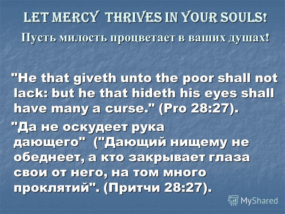 Let mercy thrives in your souls! Пусть милость процветает в ваших душах !
