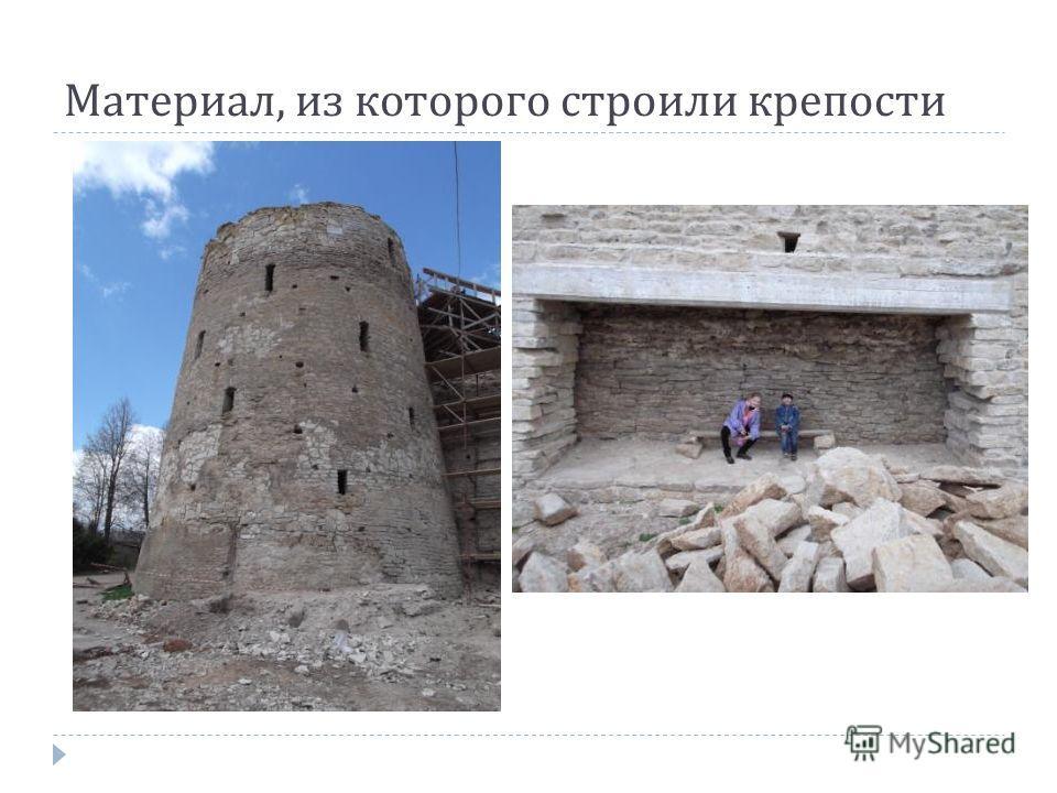 Материал, из которого строили крепости
