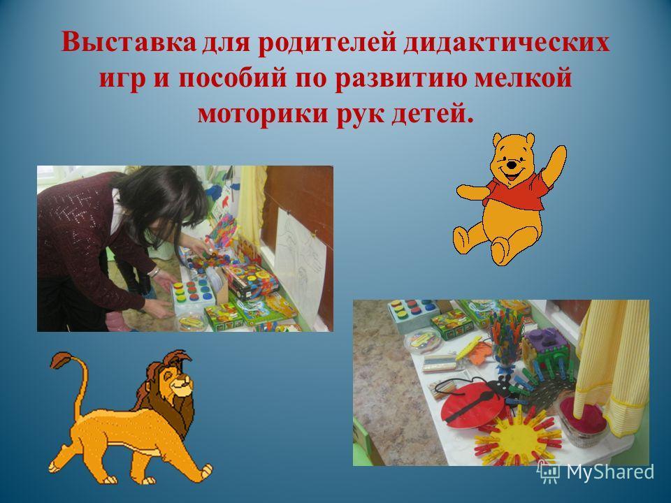 Выставка для родителей дидактических игр и пособий по развитию мелкой моторики рук детей.