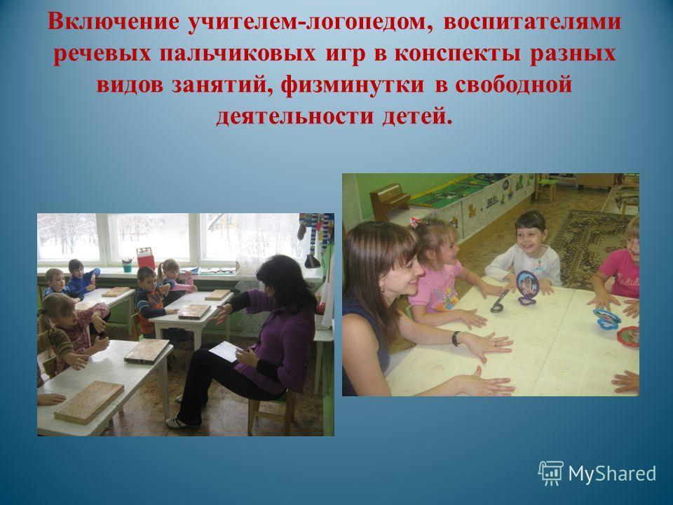 Включение учителем-логопедом, воспитателями речевых пальчиковых игр в конспекты разных видов занятий, физминутки в свободной деятельности детей.