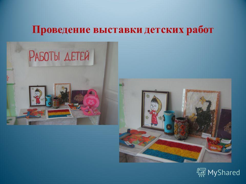 Проведение выставки детских работ