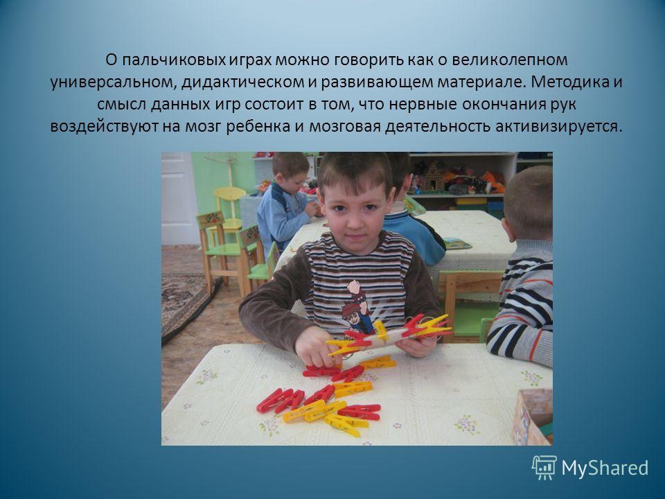 О пальчиковых играх можно говорить как о великолепном универсальном, дидактическом и развивающем материале. Методика и смысл данных игр состоит в том, что нервные окончания рук воздействуют на мозг ребенка и мозговая деятельность активизируется.