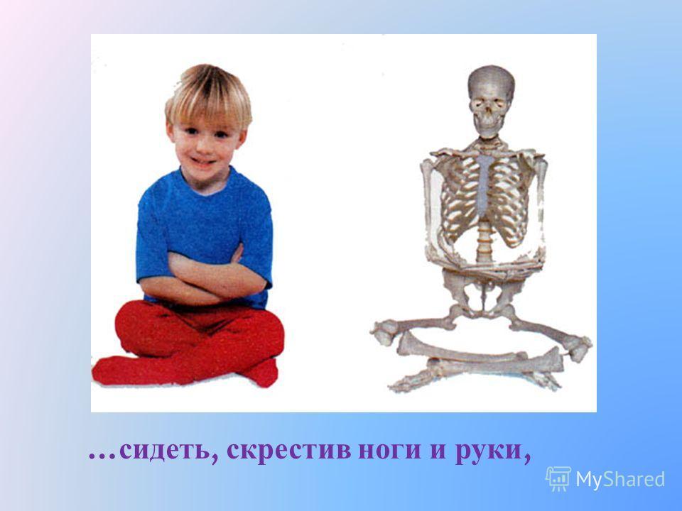 Кости внутри тебя соединены так ловко, что ты без труда можешь … чесать макушку,