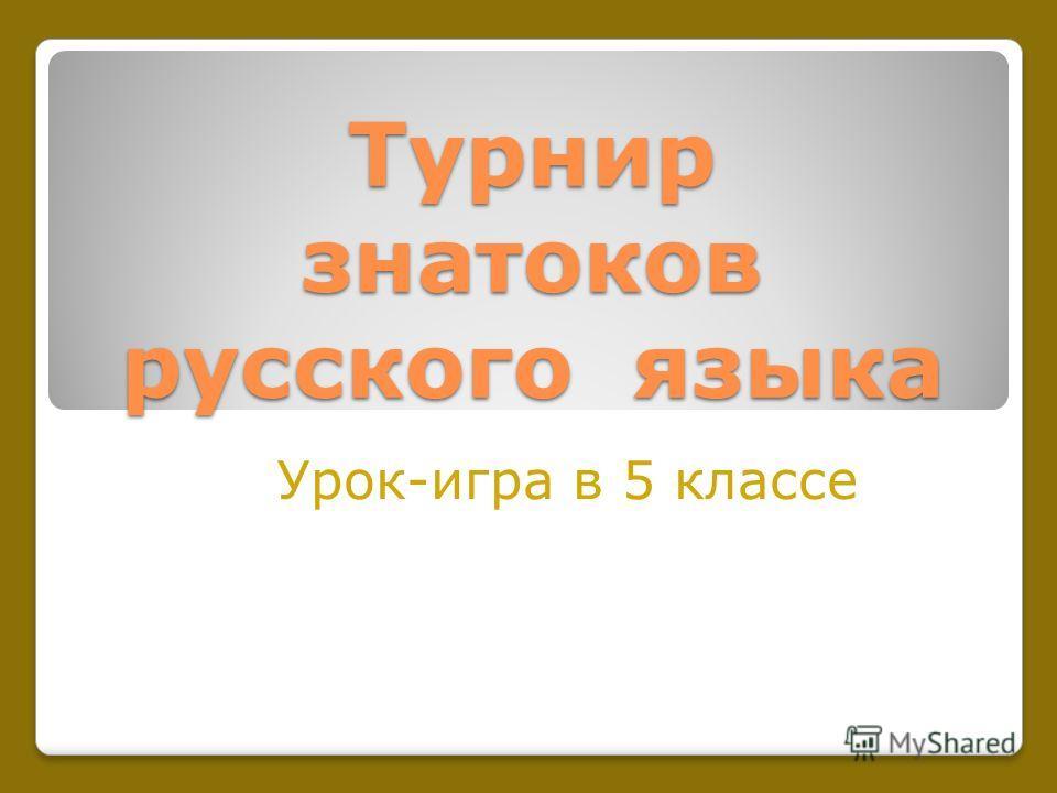 Турнир знатоков русского языка Урок-игра в 5 классе