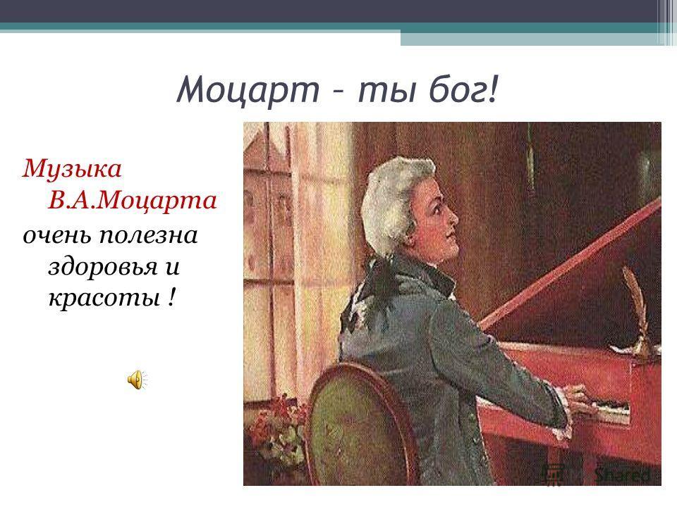 Моцарт – ты бог! Музыка В.А.Моцарта очень полезна здоровья и красоты !