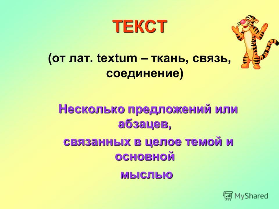 ТЕКСТ (от лат. textum – ткань, связь, соединение) Несколько предложений или абзацев, связанных в целое темой и основной связанных в целое темой и основной мыслью мыслью