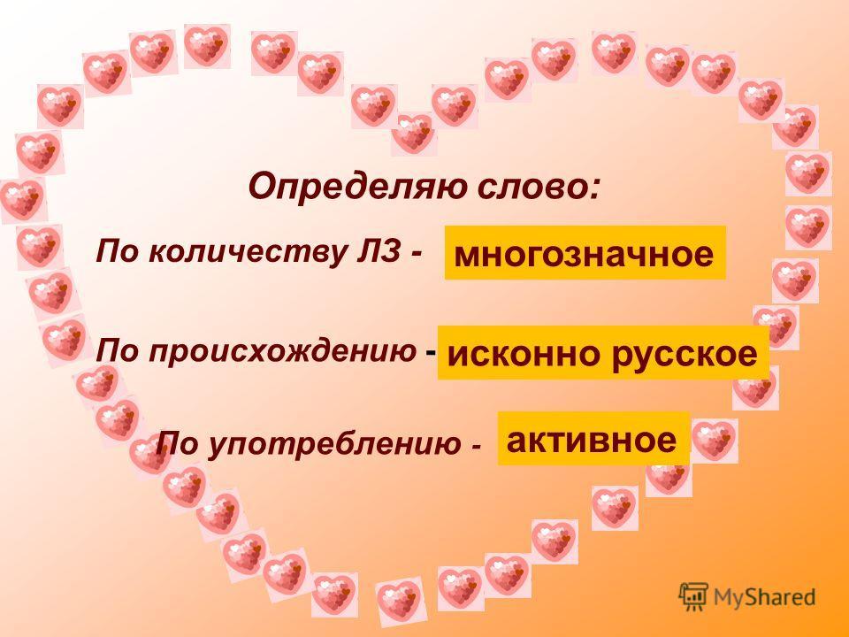 По происхождению - По употреблению - Определяю слово: По количеству ЛЗ - многозначное исконно русское активное