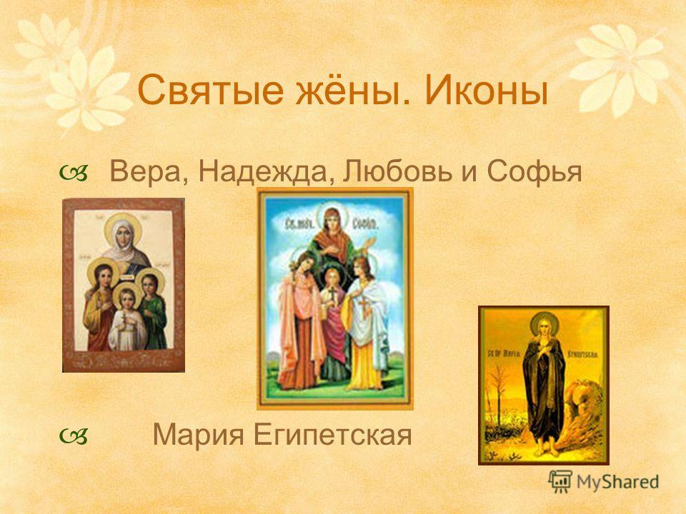 Святые жёны. Иконы Вера, Надежда, Любовь и Софья Мария Египетская