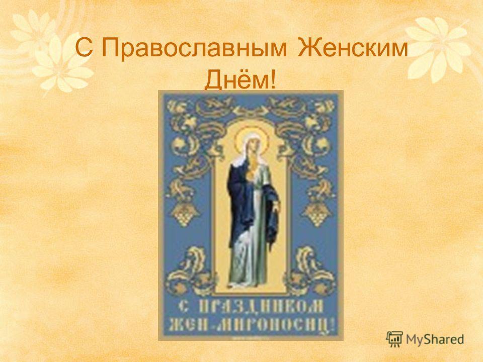 С Православным Женским Днём!