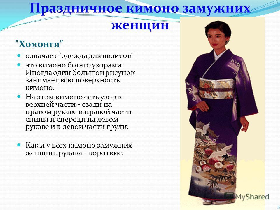 Праздничное кимоно замужних женщин