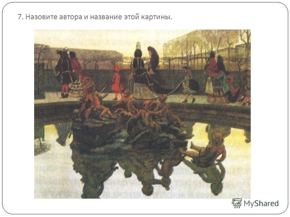 7. Назовите автора и название этой картины.