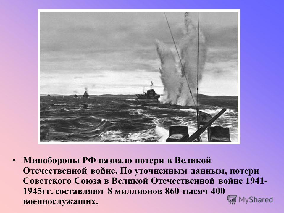 Минобороны РФ назвало потери в Великой Отечественной войне. По уточненным данным, потери Советского Союза в Великой Отечественной войне 1941- 1945гг. составляют 8 миллионов 860 тысяч 400 военнослужащих.