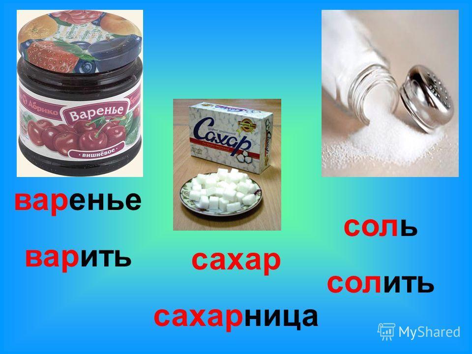 варенье варить соль солить сахар сахарница