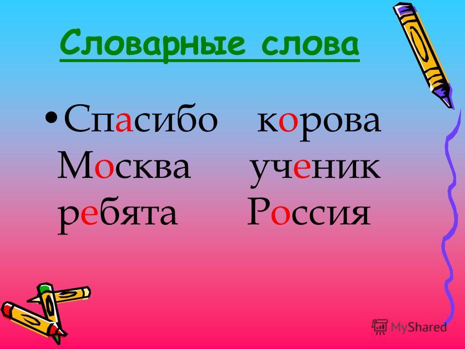 Словарные слова Спасибо корова Москва ученик ребята Россия