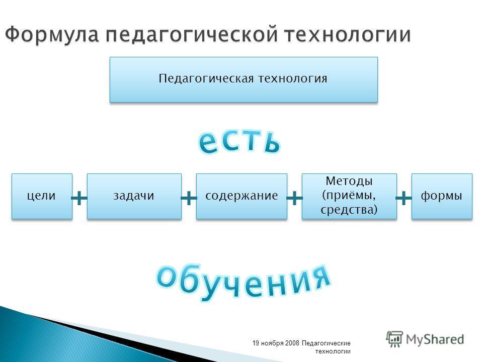 19 ноября 2008 Педагогические технологии Формула педагогической технологии Педагогическая технология содержание задачи цели формы Методы (приёмы, средства)