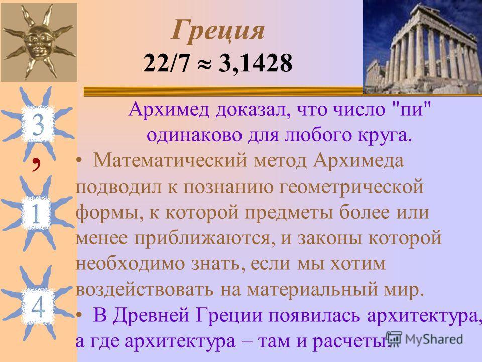 Греция 22/7 3,1428 Архимед доказал, что число