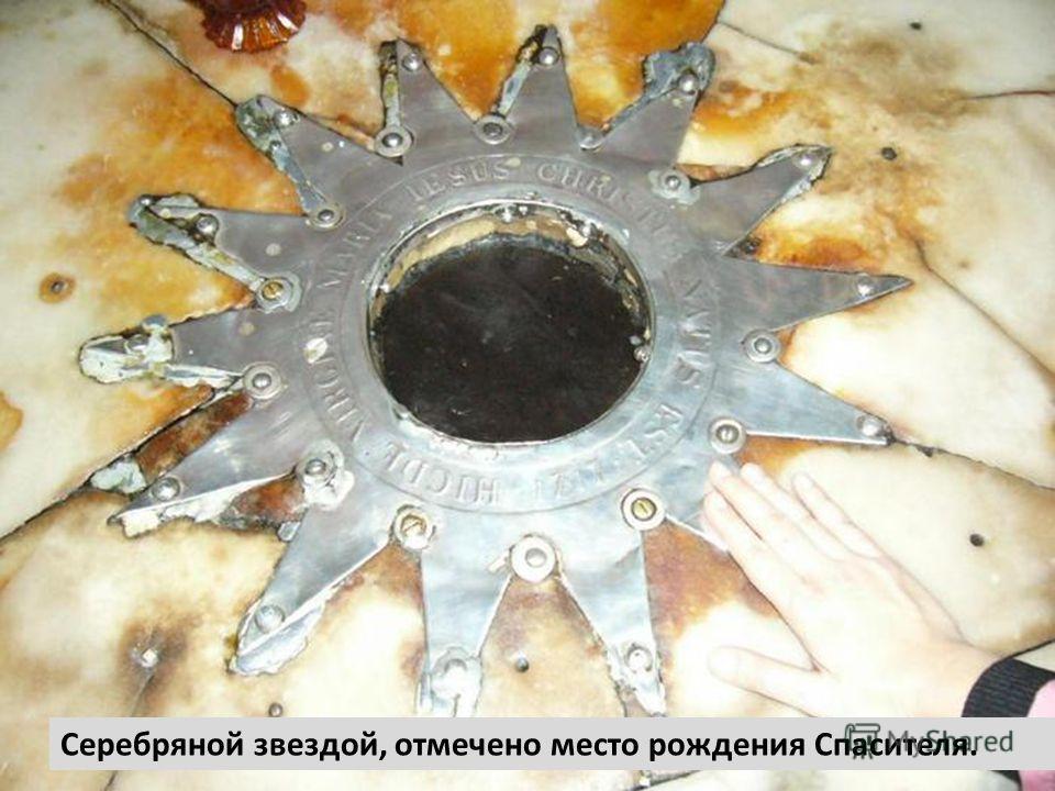 Серебряной звездой, отмечено место рождения Спасителя.