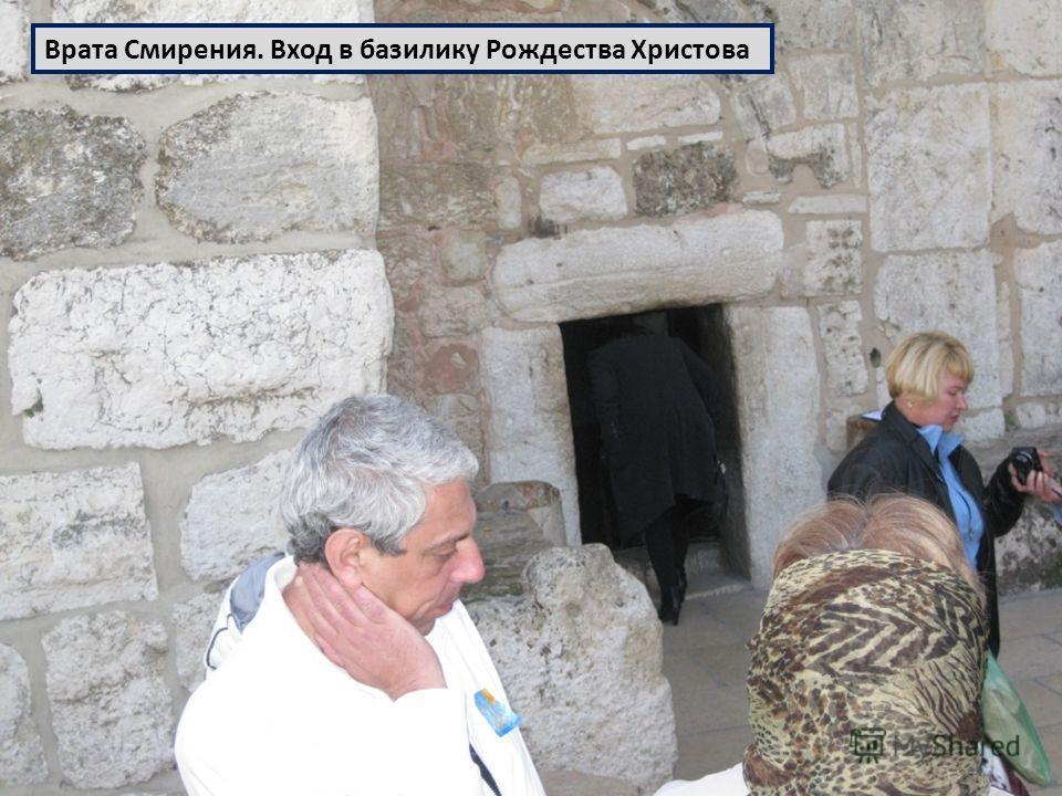 Врата Смирения. Вход в базилику Рождества Христова