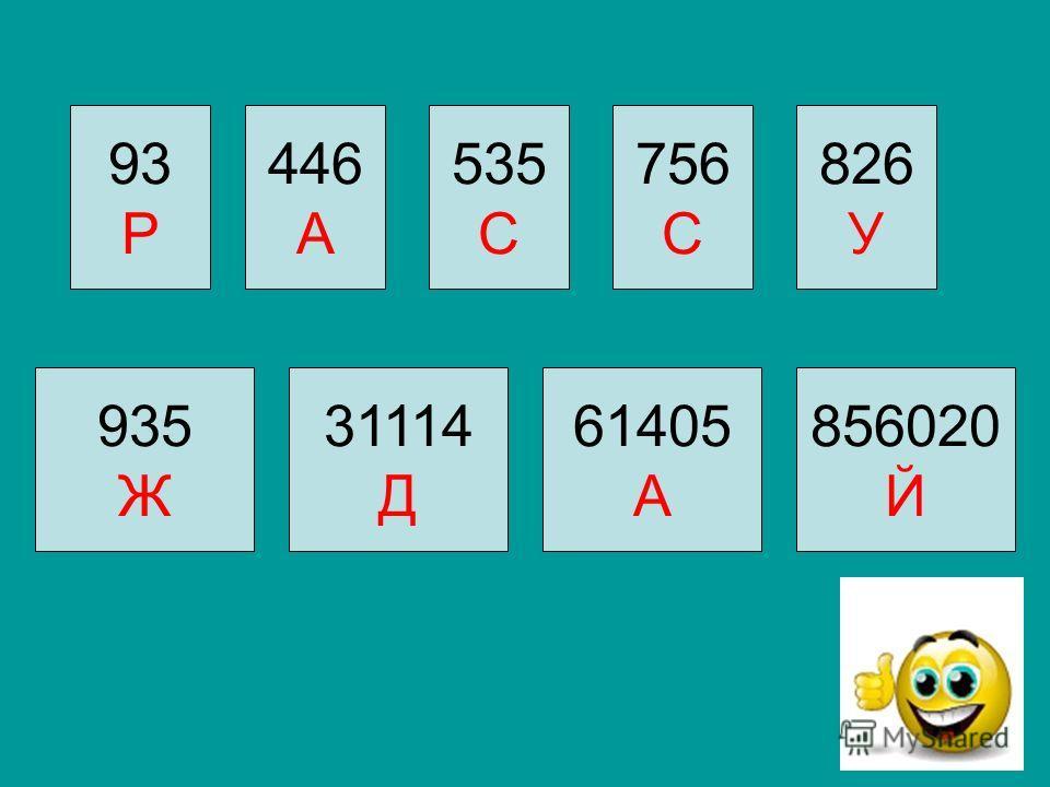 535 С 93 Р 446 А 756 С 826 У 935 Ж 31114 Д 61405 А 856020 Й