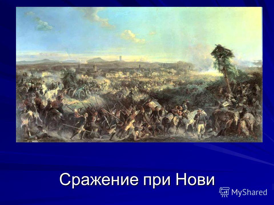Сражение при Нови