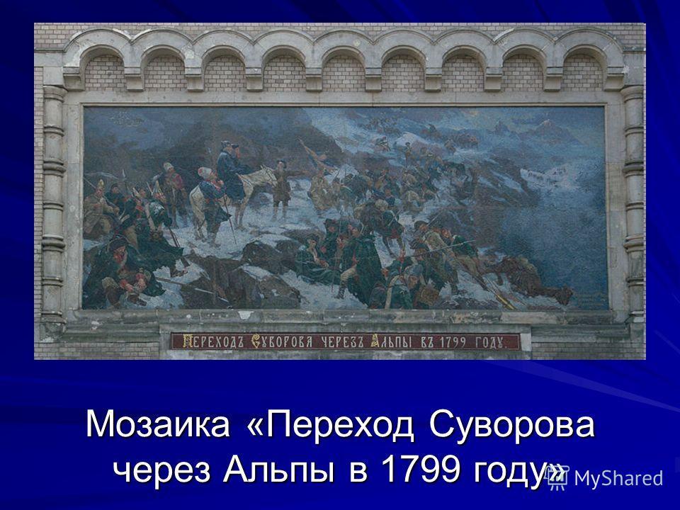 Мозаика «Переход Суворова через Альпы в 1799 году»