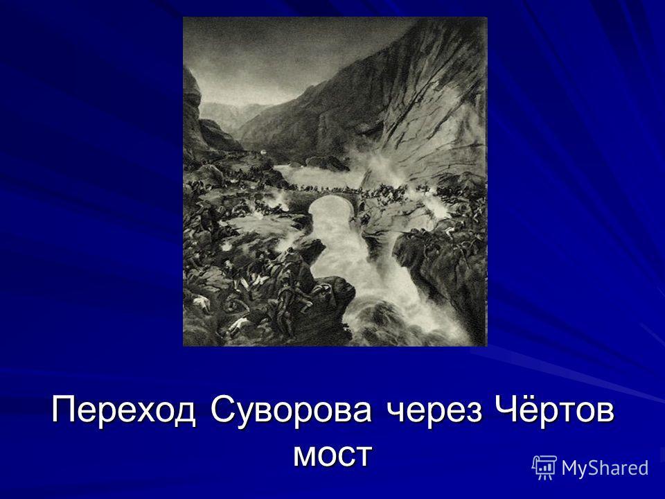Переход Суворова через Чёртов мост