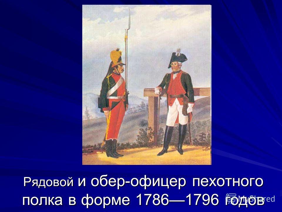 Рядовой и обер-офицер пехотного полка в форме 17861796 годов
