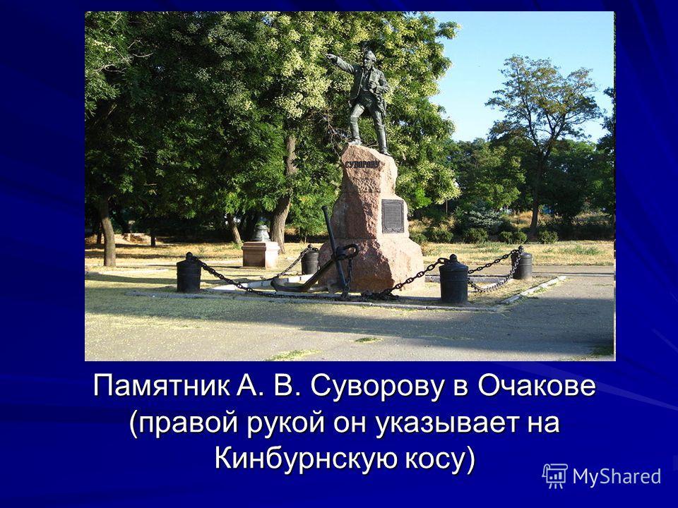 Памятник А. В. Суворову в Очакове (правой рукой он указывает на Кинбурнскую косу)
