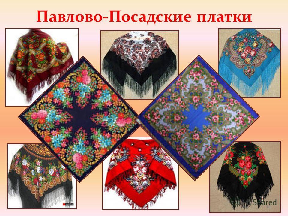 Павлово-Посадские платки 14