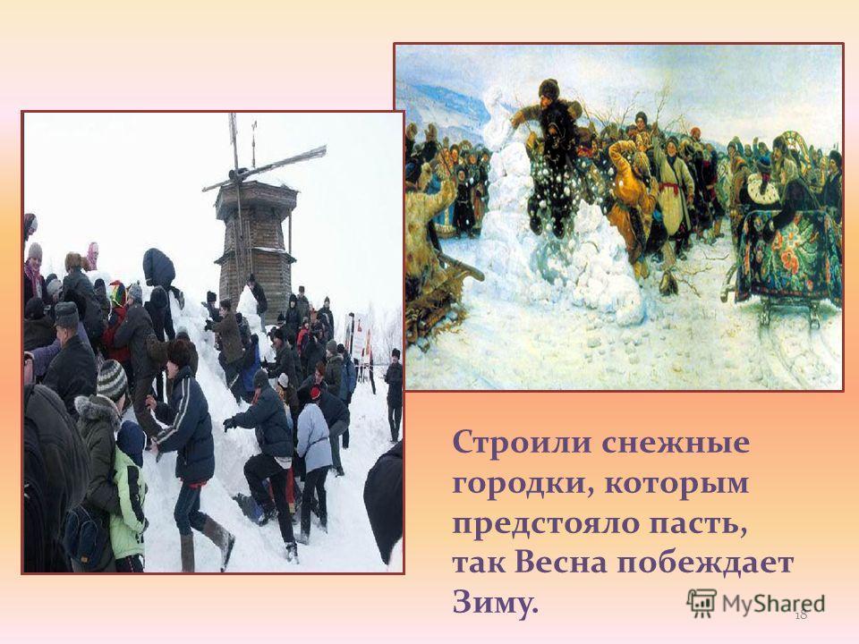 Строили снежные городки, которым предстояло пасть, так Весна побеждает Зиму. 18