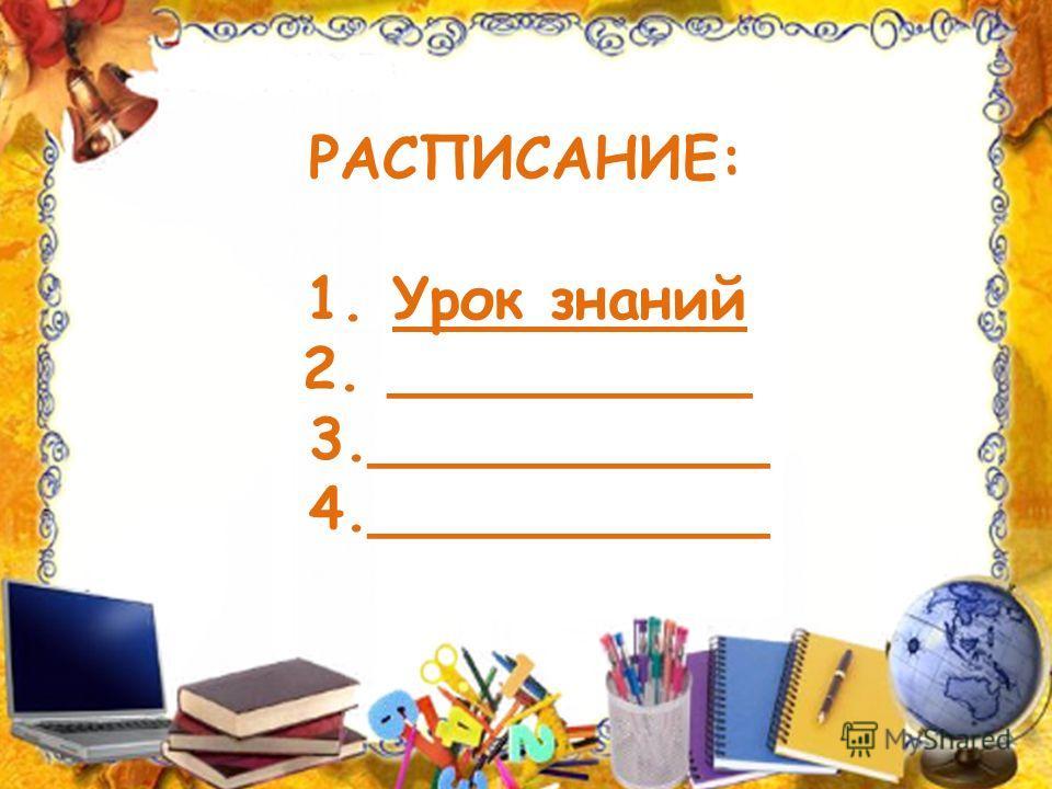 РАСПИСАНИЕ: 1. Урок знаний 2. __________ 3.___________ 4.___________