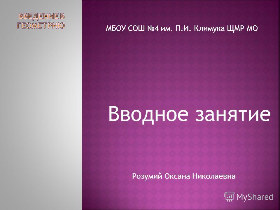 Вводное занятие МБОУ СОШ 4 им. П.И. Климука ЩМР МО Розумий Оксана Николаевна