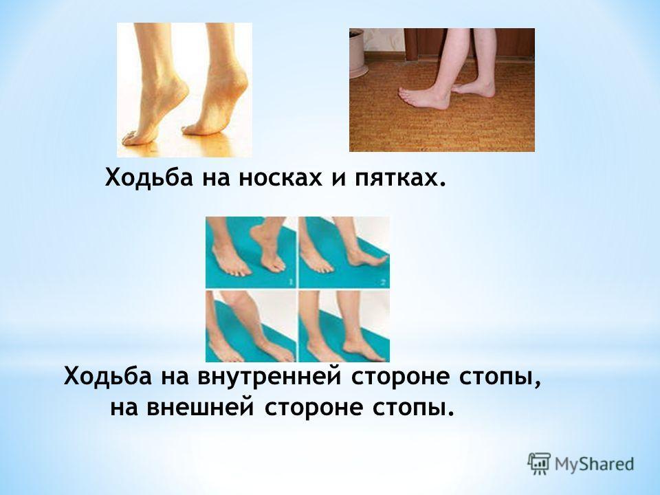 Ходьба на носках и пятках. Ходьба на внутренней стороне стопы, на внешней стороне стопы.