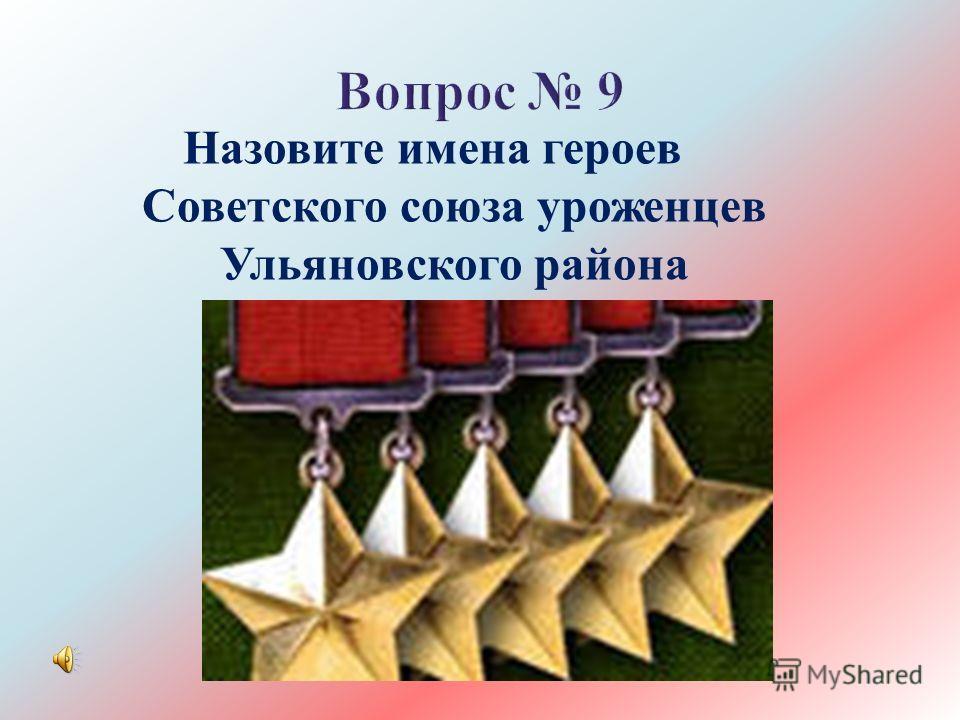 Назовите имена героев Советского союза уроженцев Ульяновского района
